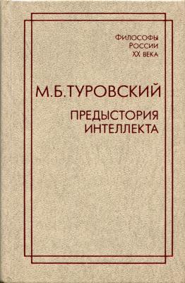 Туровский М.Б. Предыстория интеллекта