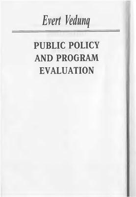 Ведунг Еверт. Оцінювання державної політики і програм
