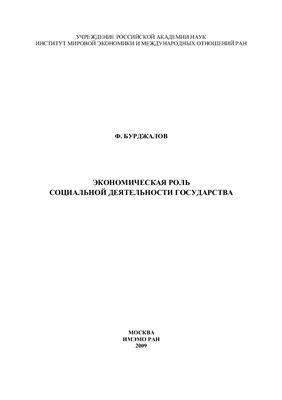 Бурджалов Ф. Экономическая роль социальной деятельности государства