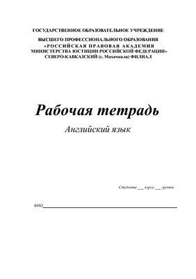 Махмудова П.М.(составитель). Рабочая тетрадь по английскому языку