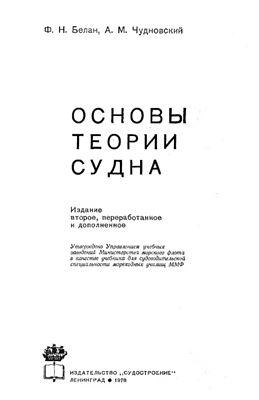 Белан Ф.Н., Чудновский А.М. Основы теории судна
