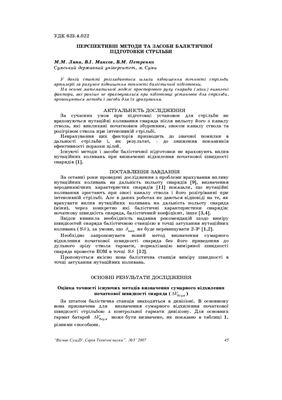 Ляпа М.М., Макеєв В.І., Петренко В.М. Перспективні методи та засоби балістичної підготовки стрільби