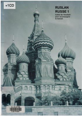 Langran J., Veshnyeva N. Ruslan Russe 1. Cahier de l'étudiant pour accompagner le manuel