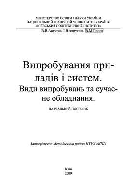 Аврутов В.В. и др. Испытания приборов и систем