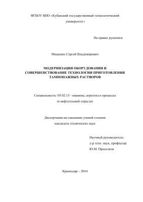 Мищенко С.В. Модернизация оборудования и совершенствование технологии приготовления тампонажных растворов