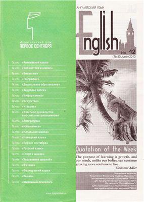 English Первое сентября 2010 №12 June