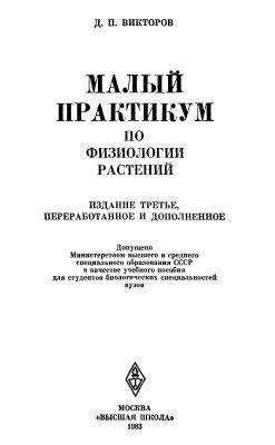 Викторов Д.П. Малый практикум по физиологии растений