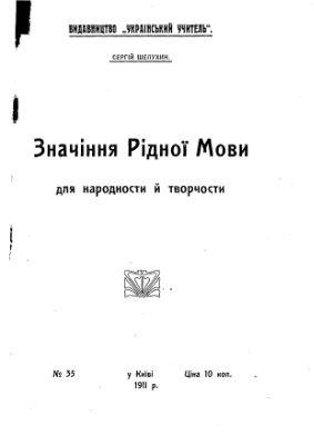 Шелухін С. Значення рідної мови для народності і творчості
