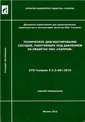 СТО ГАЗПРОМ 2-2.3-491-2010 Техническое диагностирование сосудов, работающих под давлением на объектах ОАО Газпром