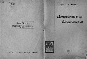 Хинкс А.Р. Астрономы и их обсерватории