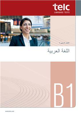 Telc. Арабский язык B1