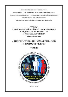 Труды всероссийской школы-семинара студентов, аспирантов и молодых ученых по направлению Диагностика наноматериалов и наноструктур 2015. Том 3