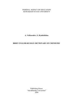 Великородов А.В., Рябичкина Г.В. Краткий англо-русский словарь по химии