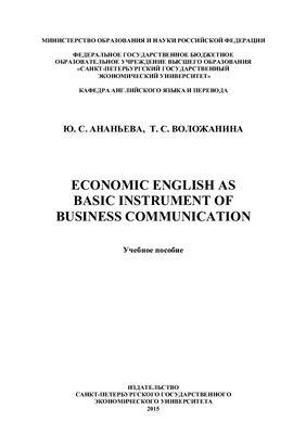 Ананьева Ю.С., Воложанина Т.С. Economic English as basic instrument of business communication
