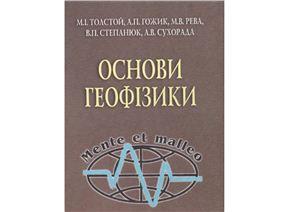 Толстой М.І., Гожик А.П., Рева М.В. та ін. Основи геофізики