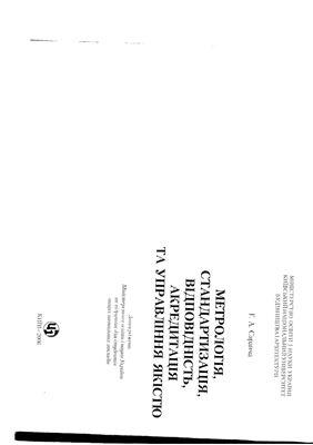 Саранча Г.А. Метрологія, стандартизація, відповідність, акредитація та управління якістю