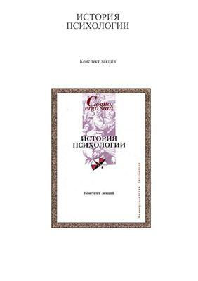 Векилова С.А. История психологии: конспект лекций