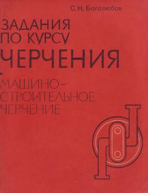 Боголюбов С.К. Задания по курсу черчения. Книга вторая: Машиностроительное черчение