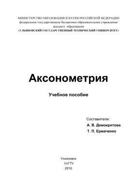 Демокритова А.В., Ермаченко Т.П. Аксонометрия