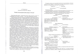 Бурмейстер А.Н. Новый антиолигархический дискурс в России