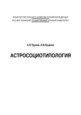 Трунев А.П., Луценко Е.В. Астросоциотипология