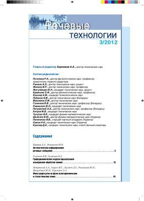 Речевые технологии 2012 №03
