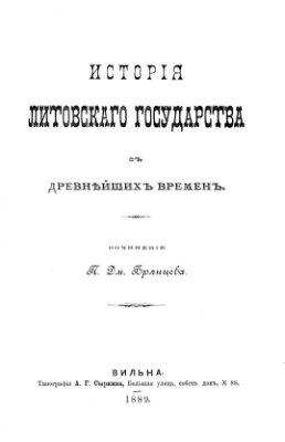 Брянцев П.Дм. История Литовского государства с древнейших времен