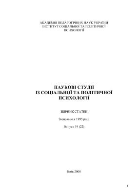 Наукові студії із соціальної та політичної психології 2008 Випуск 19 (22)
