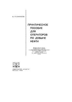 Еникеев В.Р. Практическое пособие для операторов по добыче нефти