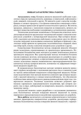 Савенков А.П. Бесконтактный струйный деформационный метод и устройство контроля вязкости жидкостей