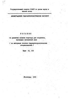 Савельев Л.А.Учебное пособие по развитию навыков перевода для студентов, изучающих английский язык