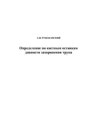 Рубежанский А.Ф. Определение по костным останкам давности захоронения трупа