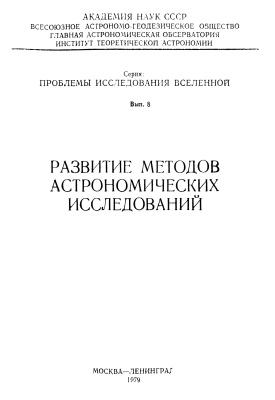 Проблемы исследования Вселенной. Выпуск 8. Развитие методов астрономических исследований