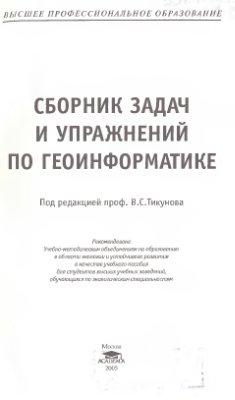 Тикунов В.С. Сборник задач и упражнений по геоинформатике