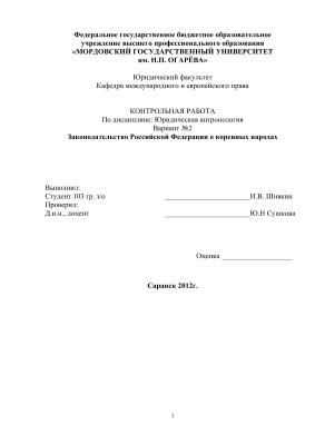 Законодательство Российской Федерации о коренных народах