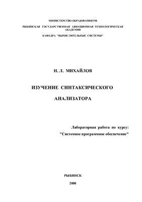 Михайлов Н.Л. Методические указания по выполнению лабораторных работ