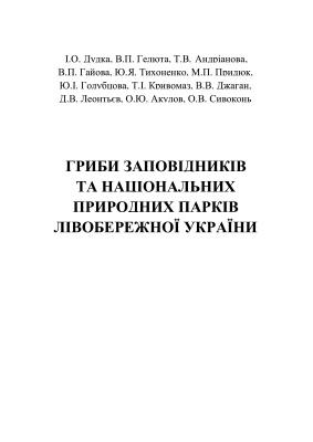 Дудка Д.І. та інш. Гриби заповідників та національних природних парків Лівобережної України. Т.1