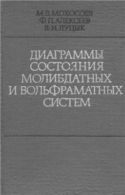 Мохосоев М.В., Алексеев Ф.П., Луцык В.И. Диаграммы состояния молибдатных и вольфраматных систем