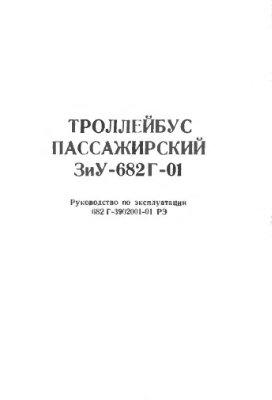 Руководство по эксплуатации. Троллейбус пассажирский ЗиУ-682Г-01. 682 Г-3902001-01 РЭ