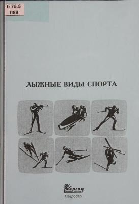 Выдрин Е.Н. (сост.) Лыжные виды спорта
