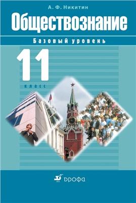 Никитин А.Ф. Обществознание. 11 класс. Базовый уровень