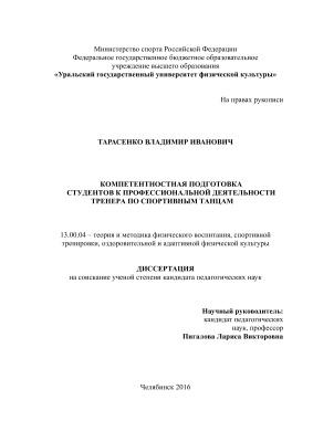 Тарасенко В.И. Компетентностная подготовка студентов к профессиональной деятельности тренера по спортивным танцам