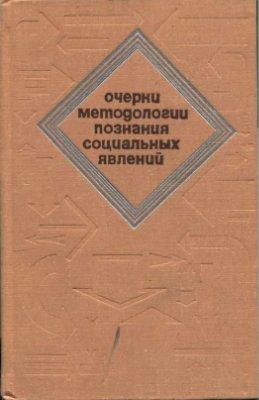Угринович Д.М. и др. Очерки методологии познания социальных явлений