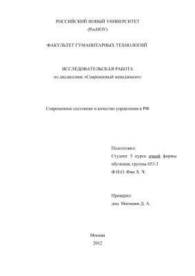 Современное состояние и качество управления в РФ