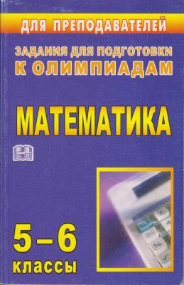 Лепехин Ю.В. Олимпиадные задания по математике. 5-6 классы
