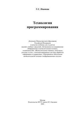Иванова Г.С. Технология программирования