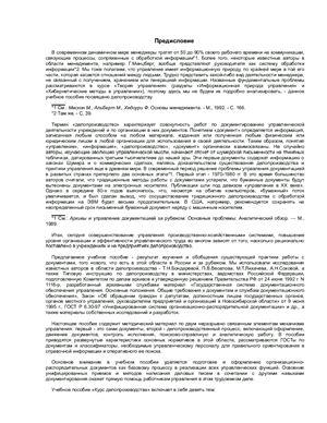 Кирсанова М.В., Аксенов Ю.М. Курс делопроизводства