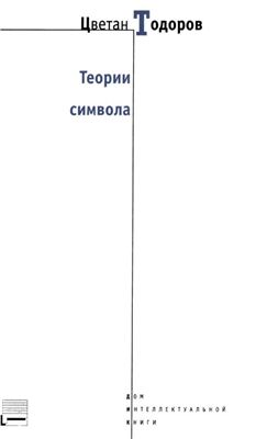 Тодоров Ц. Теории символа
