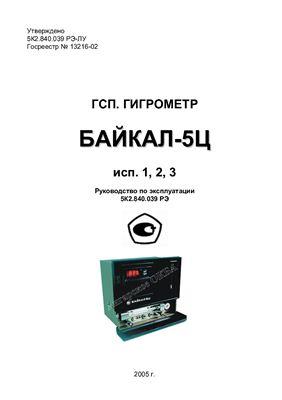 Инструкция - Гигрометр Байкал-5Ц
