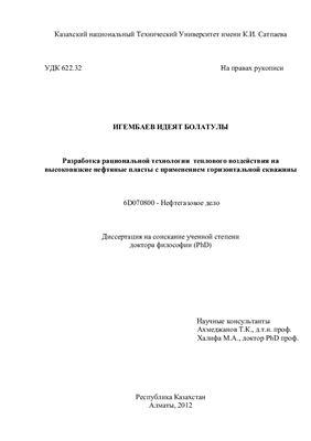 Игембаев И.Б. Разработка рациональной технологии теплового воздействия на высоковязкие нефтяные пласты с применением горизонтальной скважины